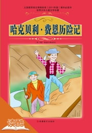 The Adventures of Huckleberry Finn (Ducool Authoritative Fine Proofread and Translated Edition) ebook by Mark·Twain