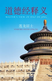 道德经释义 - Masters View of Dao De Jing ebook by 莲龙居士 Venerable Master Lianlong