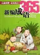 Children make progress every day: new idioms 365 ebook by Quanyou Chen, Dejun Ren, ?? ?