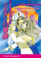 SLEEPING WITH THE SULTAN (Harlequin Comics) - Harlequin Comics ebook by Alexandra Sellers, Hiromi Kobayashi