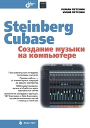 Steinberg Cubase. Создание музыки на компьютере ebook by Роман Петелин, Юрий Петелин