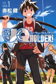 UQ HOLDER! - 1巻 ebook by 赤松健