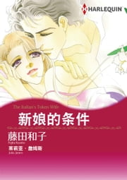 新娘的条件 - Harlequin Comics ebook by JULIA JAMES, 藤田和子