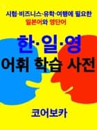 Trio Dictionary of Korean-Japanese-English for Korean - How to learn essential Japanese and English vocabulary in Korean for school, exam, and business ebook by Taebum Kim