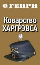 Коварство Харгрэвса ebook by О. Генри, Зиновий Львовский, Владимир Азов