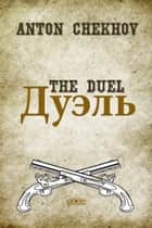 The Duel - English and Russian language edition ebook by Anton Chekhov