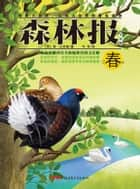 Forest Report·Spring ebook by Bianchi, Wei Wei Translated by