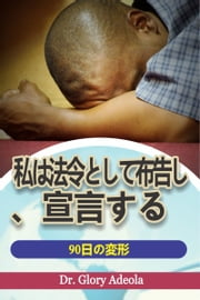 私は令を宣言し ebook by Dr. Glory Adeola