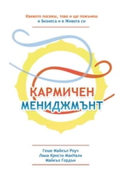 Кармичен Мениджмънт ebook by Kobo.Web.Store.Products.Fields.ContributorFieldViewModel