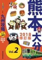 九州攻略完全制霸2018-熊本‧大分 ebook by 林宜君.墨刻編輯部