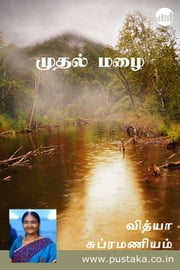 Mudhal Mazhai ebook by Vidhya Subramaniam