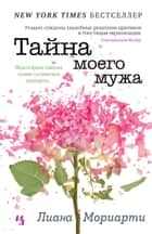 Тайна моего мужа ebook by Лиана Мориарти