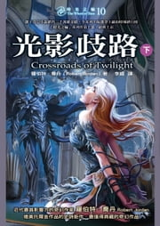 時光之輪10:光影歧路(下) - The Wheel of Time 10: Crossroads of Twilight 電子書 by 羅伯特.喬丹 Robert Jordan, 李鐳