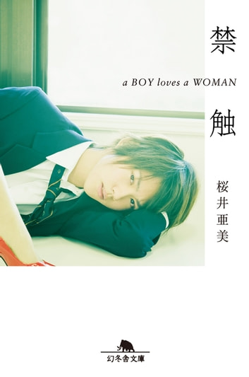 禁触 a BOY loves a WOMAN ebook by 桜井亜美