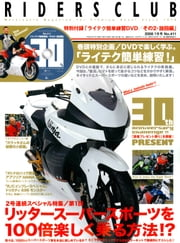 RIDERS CLUB 2008年7月号 No.411 ebook by
