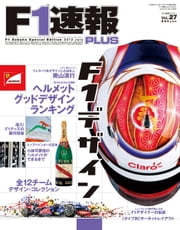 F1速報PLUS VoL.27 ebook by 三栄書房