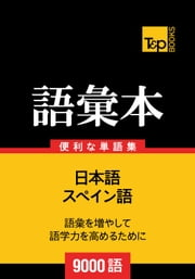 スペイン語の語彙本9000語 ebook by Kobo.Web.Store.Products.Fields.ContributorFieldViewModel