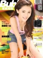 Bubble 寫真月刊 Issue 031 ebook by Popcorn Production
