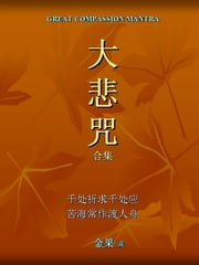 Great Compassion Mantra 大悲咒合集 ebook by Jengko