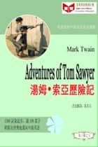 Adventures of Tom Sawyer 湯姆•索亞歷險記(ESL/EFL 英漢對照繁體版) ebook by Qiliang Feng