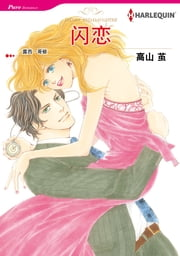禾林漫画: 闪恋 - Harlequin Comics ebook by Lucy Gordon,Mayu Takayama
