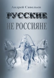Русские не россияне ebook by Kobo.Web.Store.Products.Fields.ContributorFieldViewModel