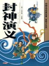 Classics of Chinese Literature - The Investiture of the Gods(Illustrated Version for Young Readers) ebook by Xu Zhonglin,Li Zhe