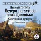 Вечера на хуторе близ Диканьки. Сорочинская ярмарка - Радиоспектакль audiobook by