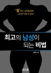 최고의 남성이 되는 비법 공개 ebook by Kobo.Web.Store.Products.Fields.ContributorFieldViewModel