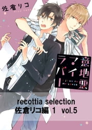 recottia selection 佐倉リコ編1 vol.5 ebook by 佐倉 リコ