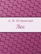 Лес ebook by Островский А.Н.