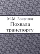 Похвала транспорту ebook by Зощенко М.М.