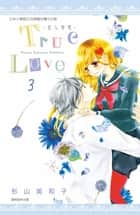 True Love-禁忌摯愛-(03) ebook by 杉山美和子