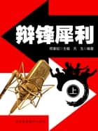 辩锋犀利(上) ebook by 邢春如, 天戈