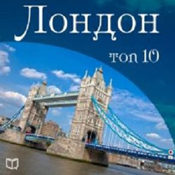 London TOP 10 [Russian Edition] audiobook by Broderick Wilfred