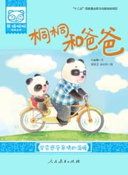 Tongtong and Daddy ebook by Lü Lina