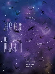 群鳥飛舞的世界末日 ebook by 查莉.珍.安德斯(Charlie Jane Anders)