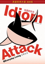Idiom Attack Vol. 1 - Everyday Living (Sim. Chinese Edition): 战胜词组攻击 1 - 日常生活 - English Idioms for ESL Learners: With 300+ Idioms in 25 Themed Chapters ebook by Peter Liptak, Matthew Douma, Jay Douma