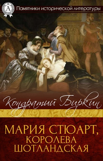 Мария Стюарт, королева шотландская eBook by Кондратий Биркин