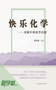 Happy Chemistry——Enlightenment in Experiment - XinXueTang Digital Edition ebook by Cheng Tongsen