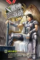 冒牌治療師11深入敵後 ebook by 高森