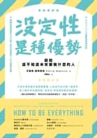 沒定性是種優勢:獻給還不知道未來要做什麼的人 - How to Be Everything? A Guide for Those Who Still Don't Know What They Want to Be When They Grow up ebook by 艾蜜莉.霍布尼克 Emilie Wapnick, 朱靜女
