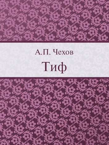 Тиф ebook by Чехов А.П.