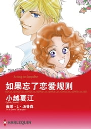 如果忘了恋爱规则 - Harlequin Comics ebook by VICKI LEWIS THOMPSON, 小越夏江