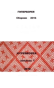ГИПЕРБОРЕЯ 2016 - Сборник 1 ebook by A.G. VINOGRADOV