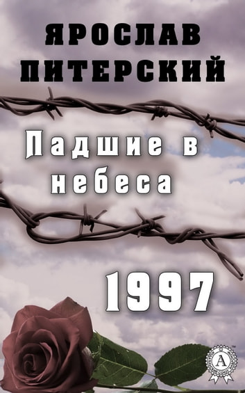 Падшие в небеса. 1997 ebook by Ярослав Питерский