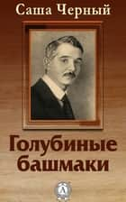 Голубиные башмаки ebook by Саша Черный