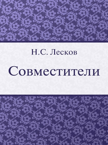 Совместители ebook by Лесков Н.С.