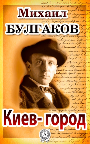 Киев-город ebook by Михаил Булгаков