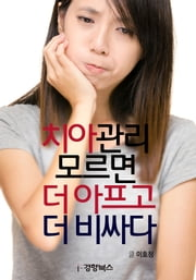 치아관리, 모르면 더 아프고 더 비싸다 ebook by Kobo.Web.Store.Products.Fields.ContributorFieldViewModel